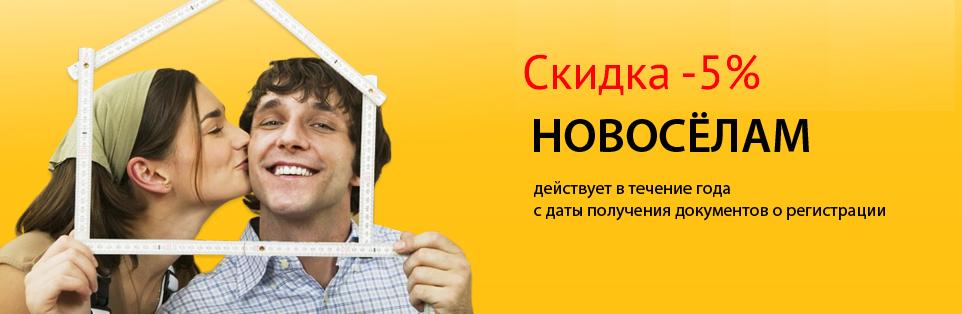 Скидка на ремонт квартиры под ключ для новоселов
